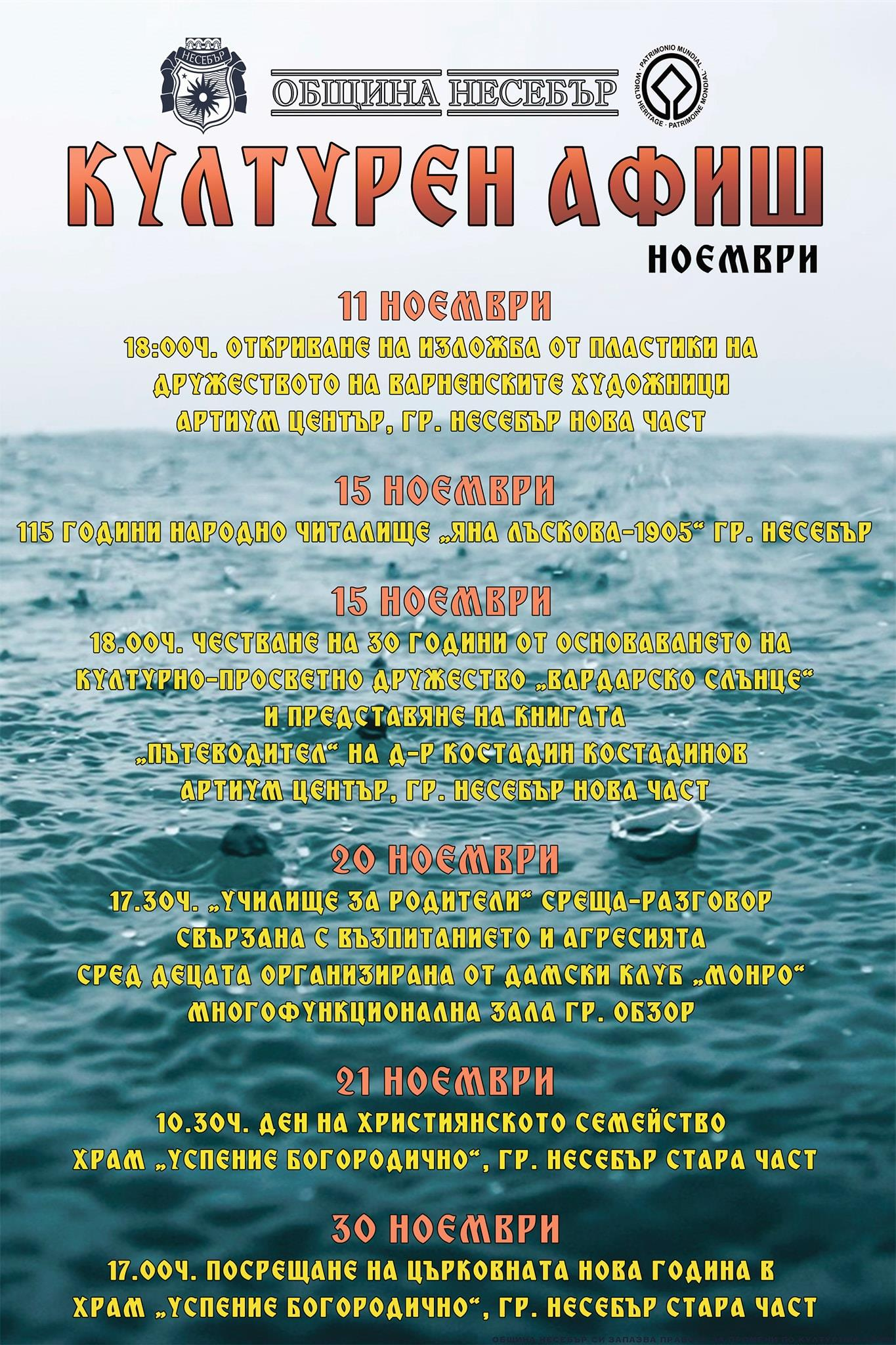 CULTURAL PROGRAM OF NESSEBAR MUNICIPALITY, NOVEMBER